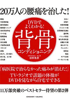 【DVDでよくわかる! 】20万人の腰痛を治した! 背骨コンディショニング